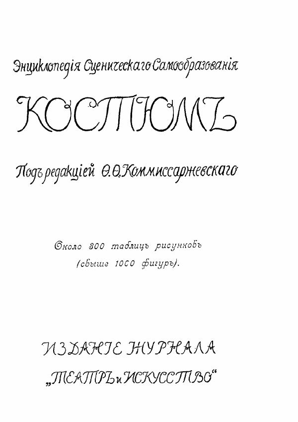 Энциклопедия сценического самообразования. Костюм