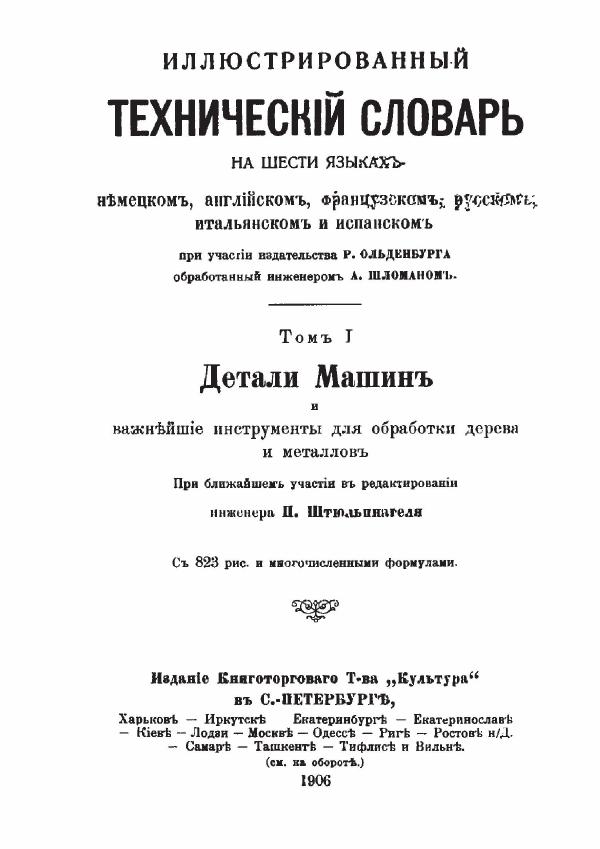 Иллюстрированный технический словарь на шести языках
