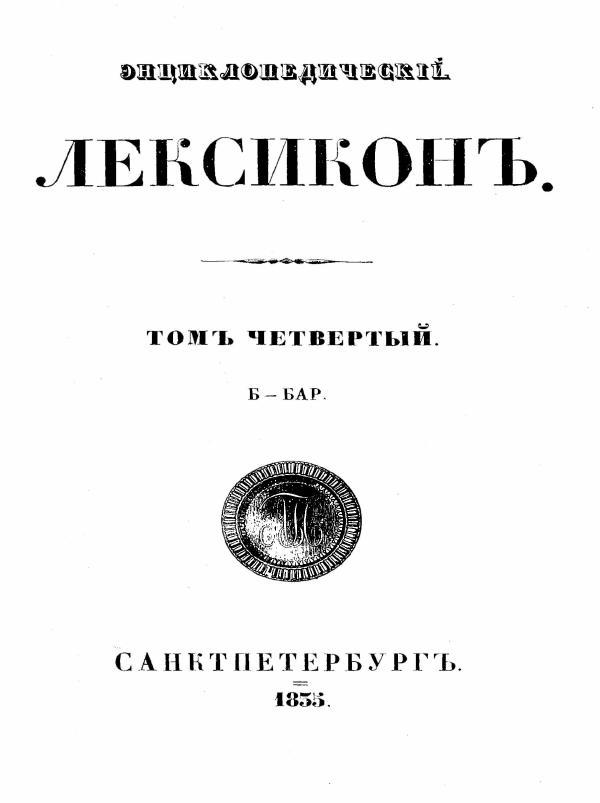Энциклопедический лексикон— Бар