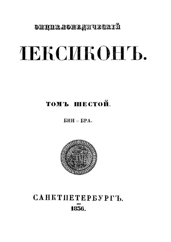 Энциклопедический лексикон— Бра