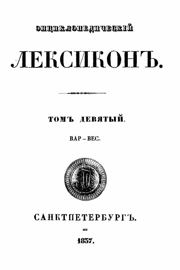 Энциклопедический лексикон— Вес