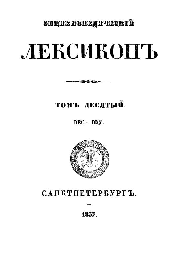 Энциклопедический лексикон— Вку