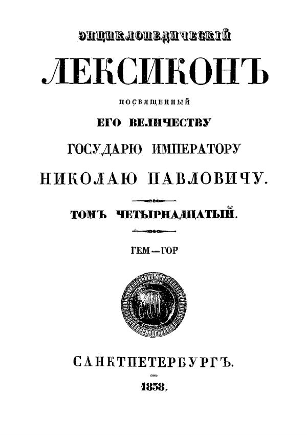 Энциклопедический лексикон— Гор