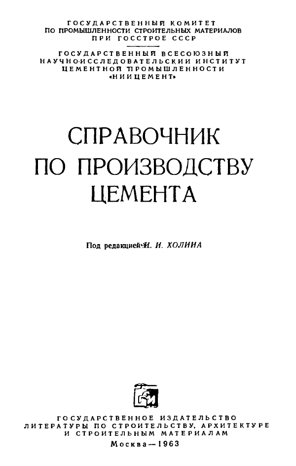 Справочник по производству цемента