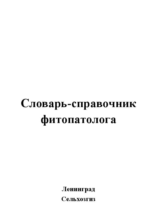 Словарь-справочник фитопатолога