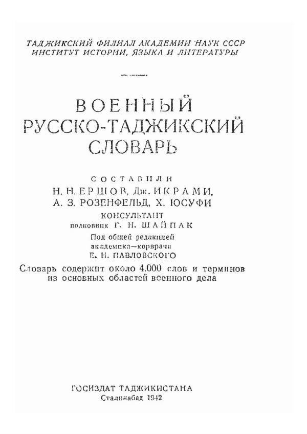 Военный русско-таджикский словарь