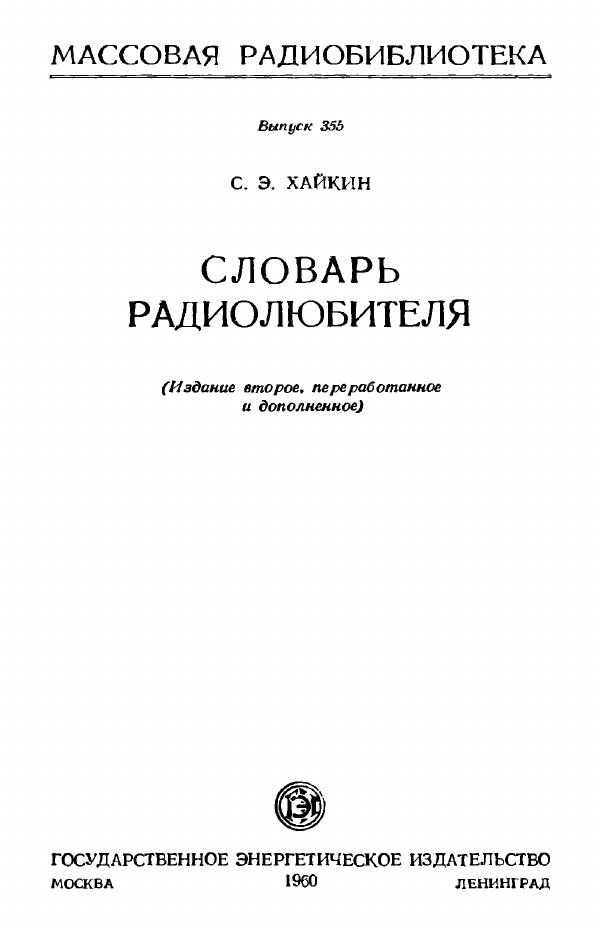 Словарь радиолюбителя