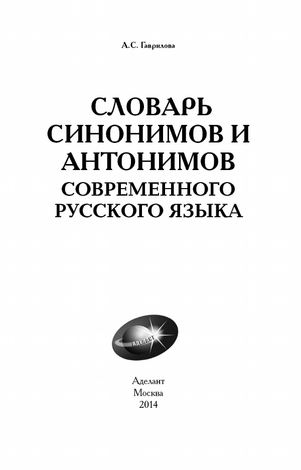Словарь синонимов и антонимов современного русского языка