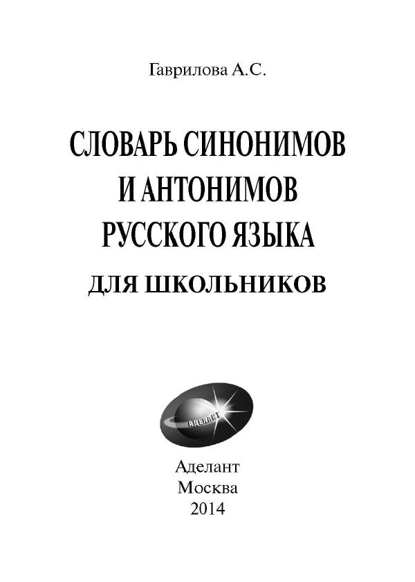 Словарь синонимов и антонимов русского языка для школьников