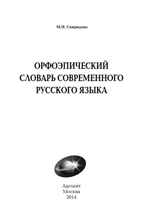 Орфоэпический словарь современного русского языка