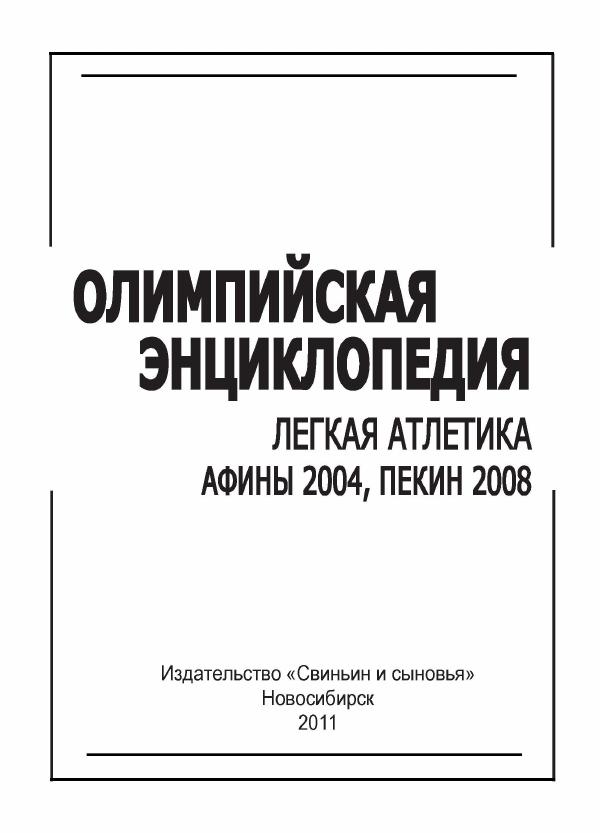 Олимпийская энциклопедия. Лёгкая атлетика. Афины 2004, Пекин 2008