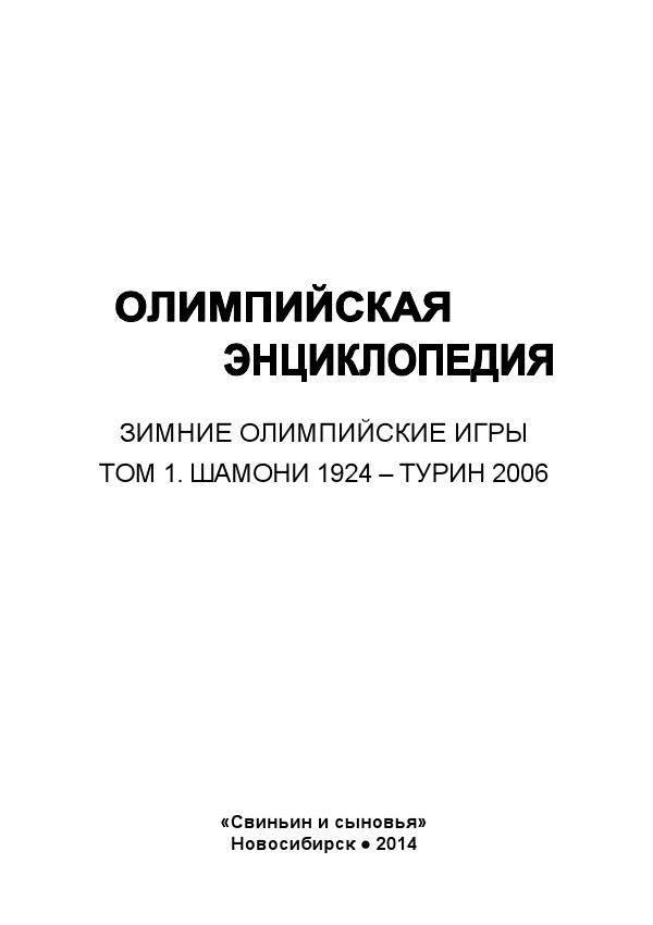 Олимпийская энциклопедия. Зимние Олимпийские игры