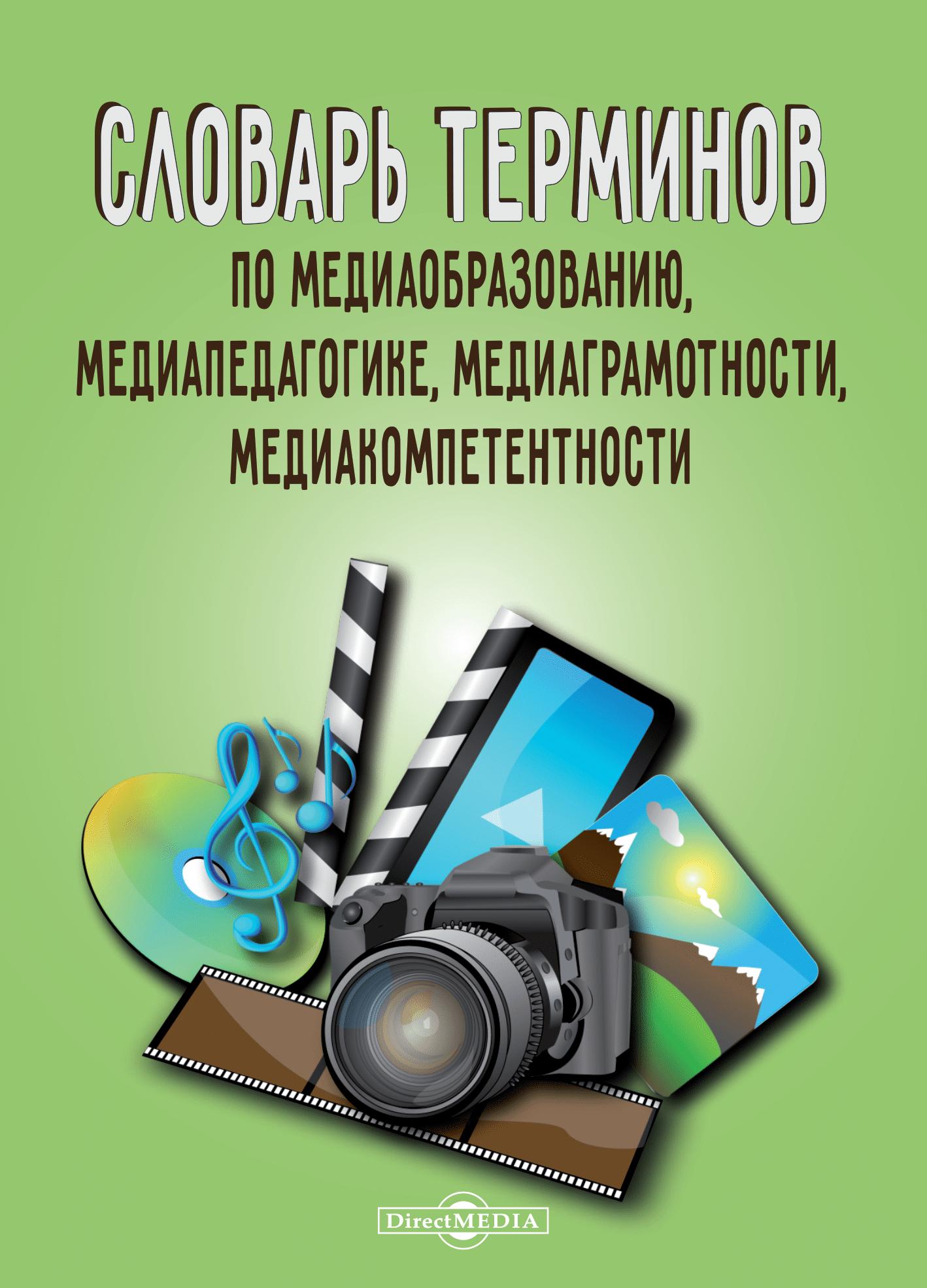 Словарь терминов по медиаобразованию, медиапедагогике, медиаграмотности, медиакомпетентности