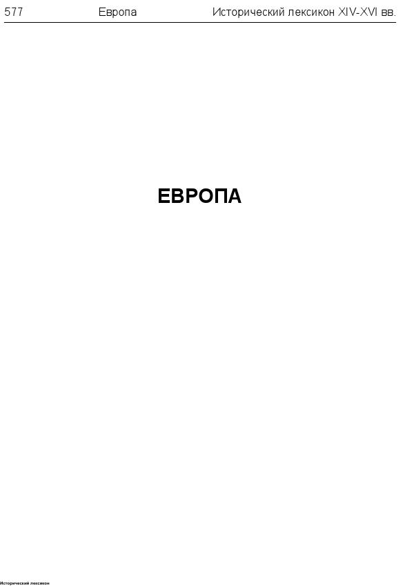 Исторический лексикон. Европа. XIV-XVI в.
