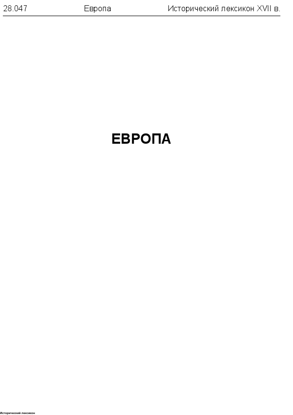 Исторический лексикон. Европа. XVII в.