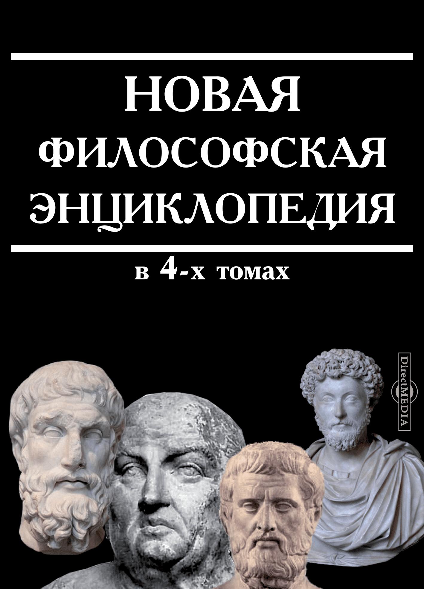 Новая философская энциклопедия в 4-х томах
