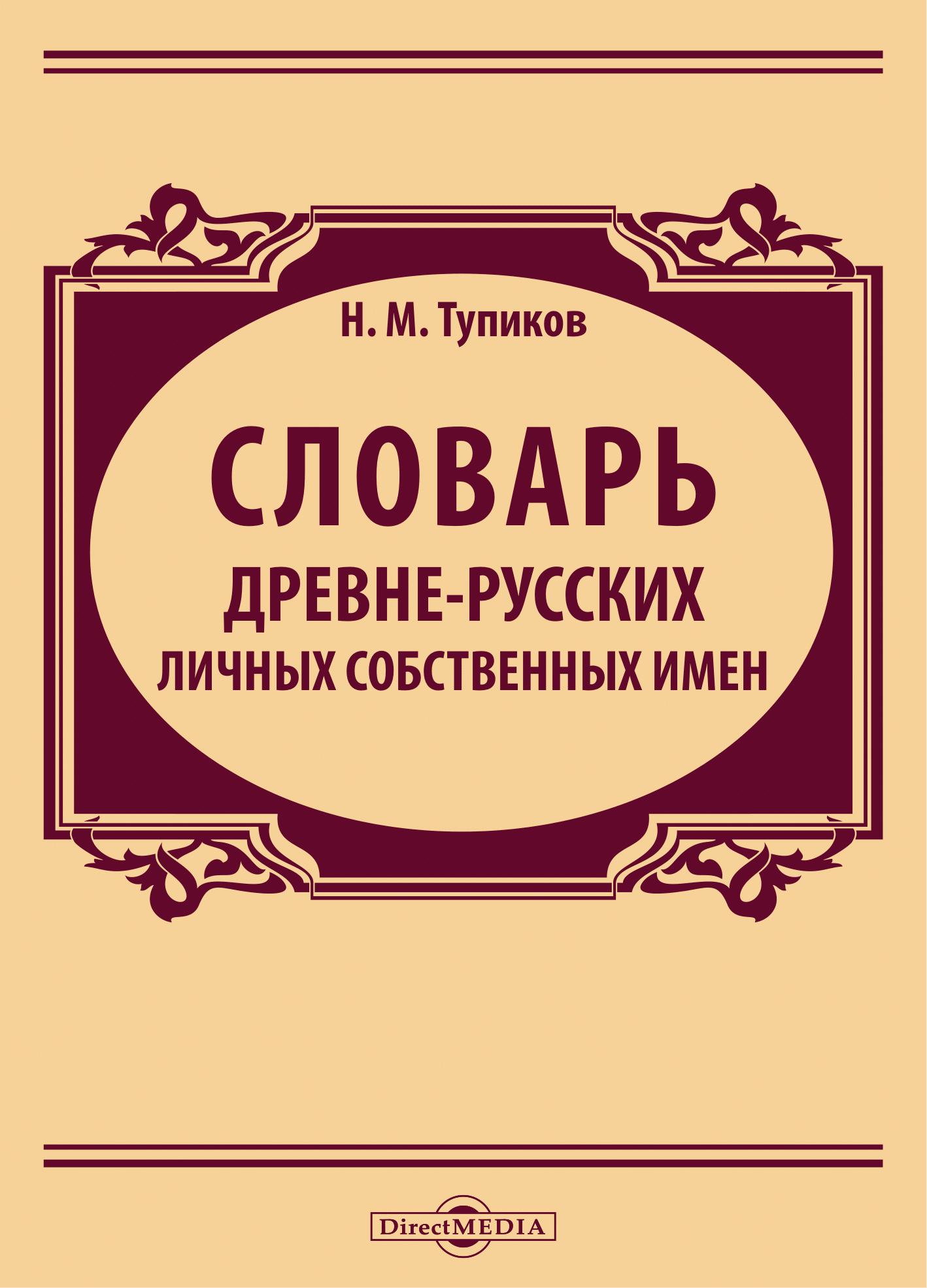 Тупиков Н. М. Словарь древне-русских личных собственных имен