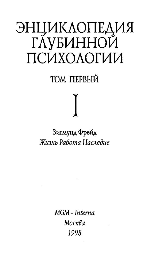 Энциклопедия глубинной психологии. Том первый. З.Фрейд. Жизнь.Работа.Наследие