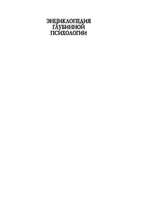 Энциклопедия глубинной психологии. Том второй. Новые направления в психоанализе. Психоанализ общества