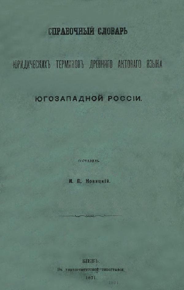 Справочный словарь юридических терминов древнего актового языка Юго-западной России