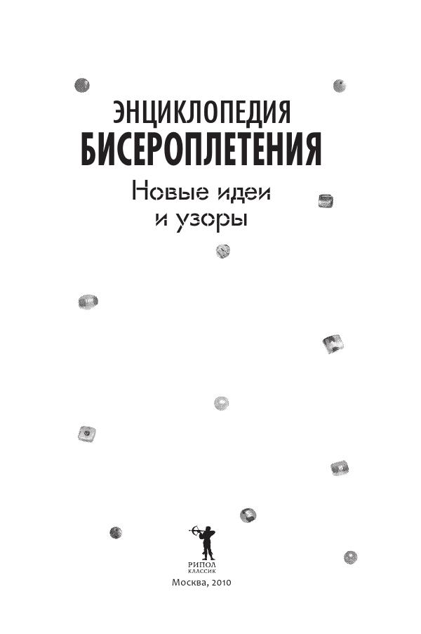 Энциклопедия бисероплетения. Новые идеи и узоры
