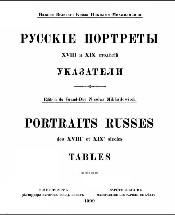 Русские портреты XVIII и XIX столетий. Указатели