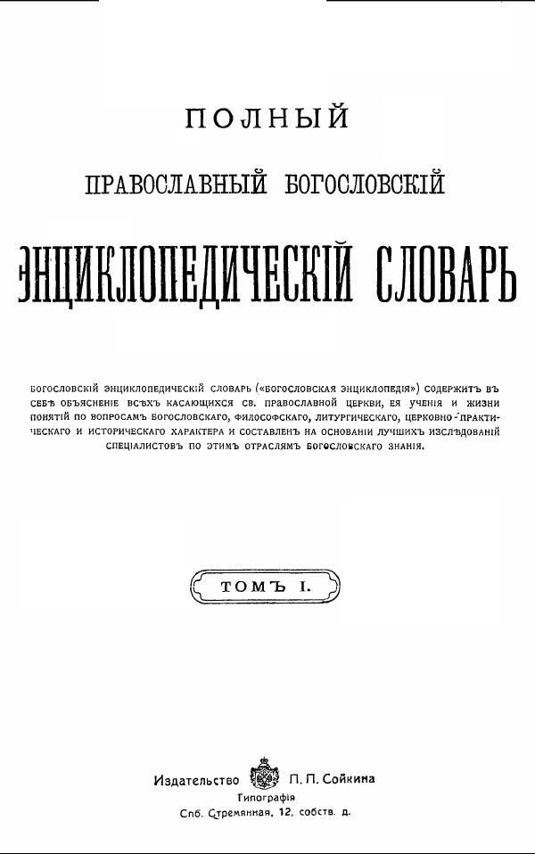 Полный православный богословский энциклопедический словарь
