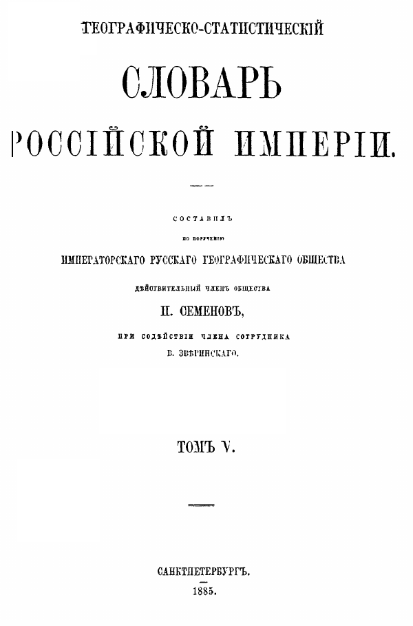Географическо-статистический словарь Российской империи [в 5 томах]