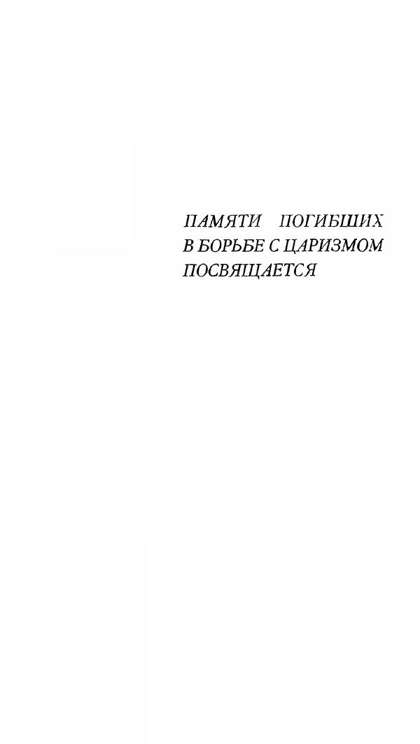 Деятели революционного движения в России: от предшественников декабристов до падения царизма. Био-библиографический словарь