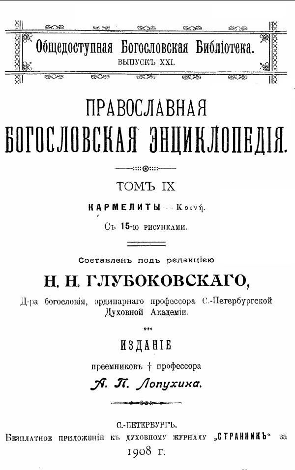 Православная богословская энциклопедия