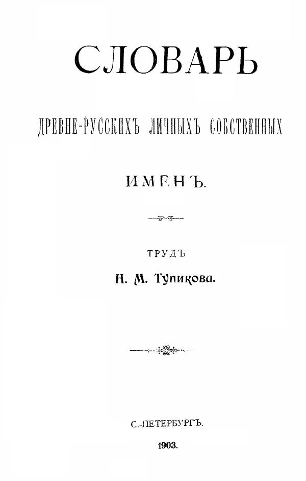 Словарь древнерусских личных собственных имен