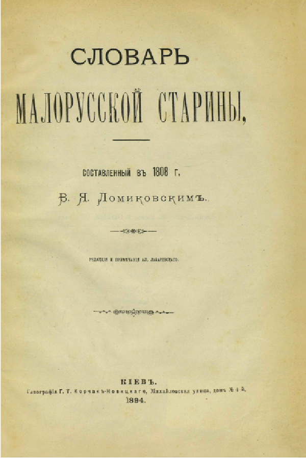 Словарь малорусской старины