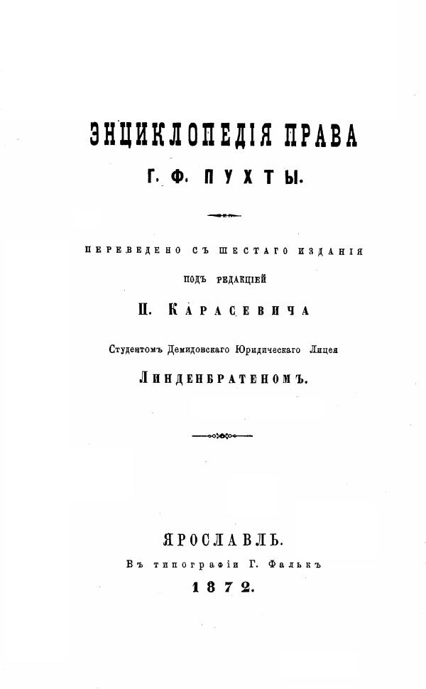 Энциклопедия права Г. Ф. Пухты