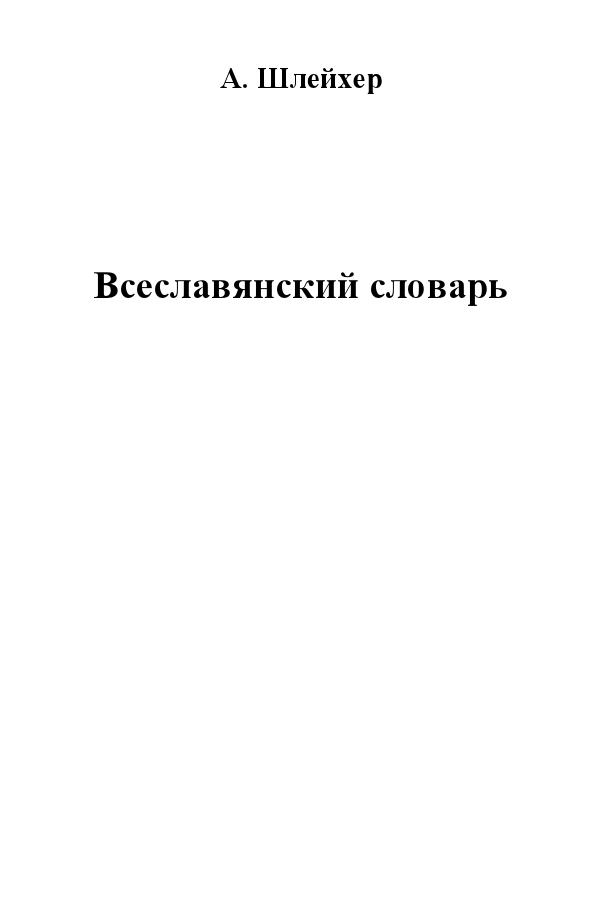 Всеславянский словарь