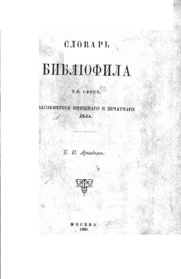 Словарь библиофила, т.е. слов, касающихся книжного и печатного дела