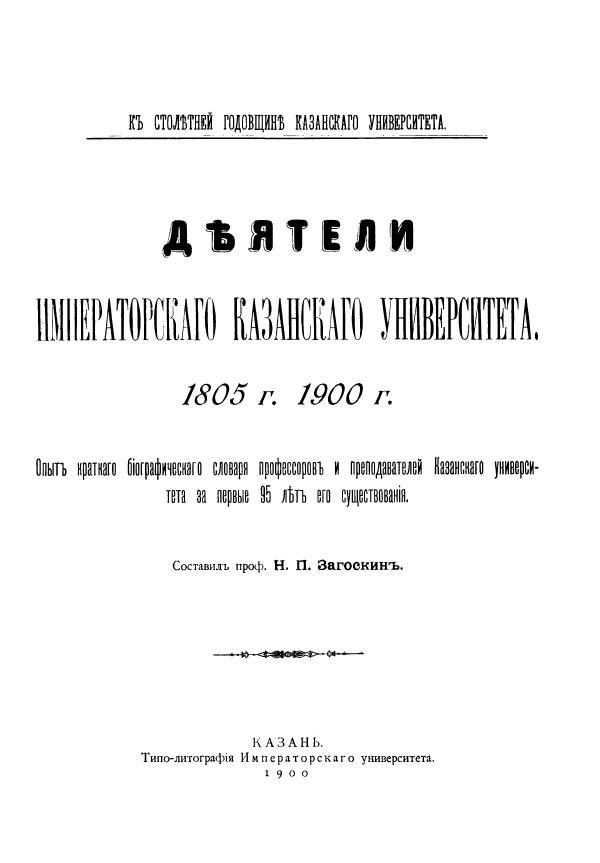 Деятели императорского Казанского университета 1805 г.-1900 г.