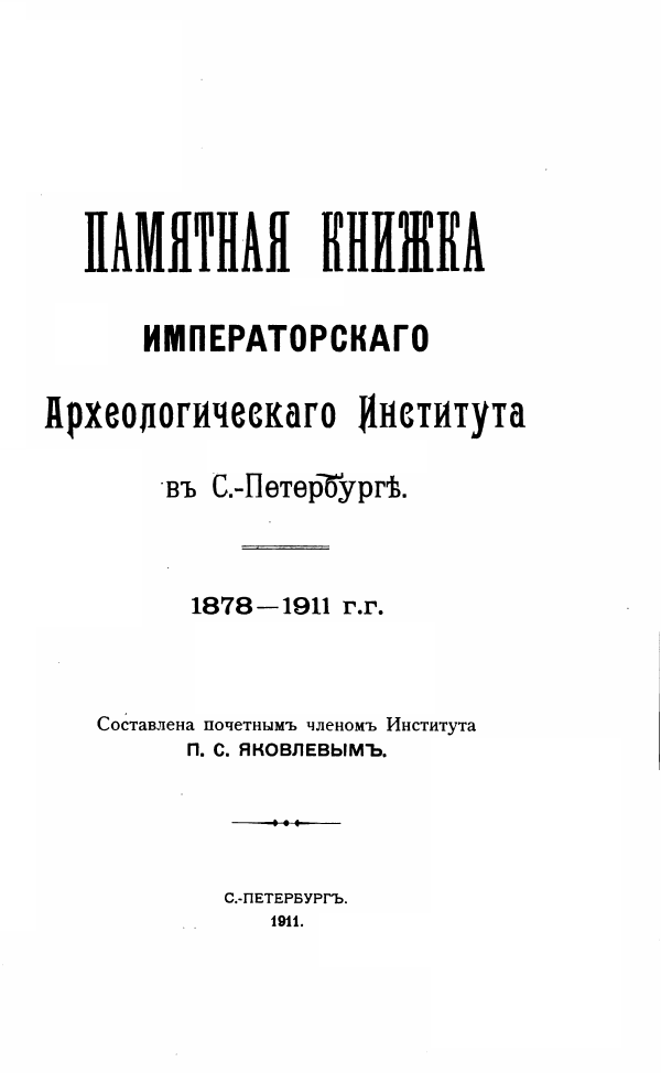 Памятная книжка Императорского Археологического Института в С.-Петербурге. 1878-1911 гг.