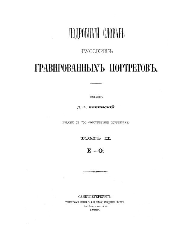 Подробный словарь русских гравированных портретов
