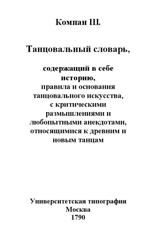 Танцевальный словарь