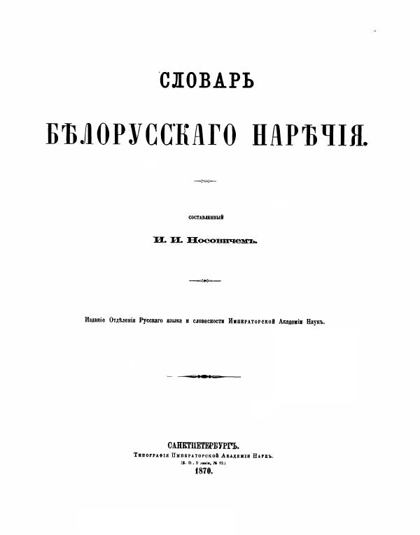 Словарь белорусского наречия