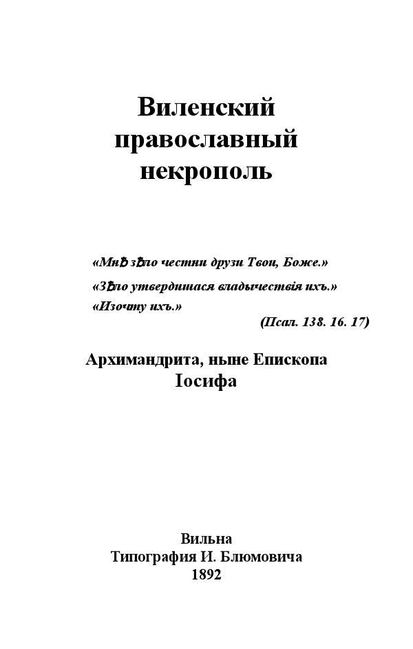 Виленский православный некрополь