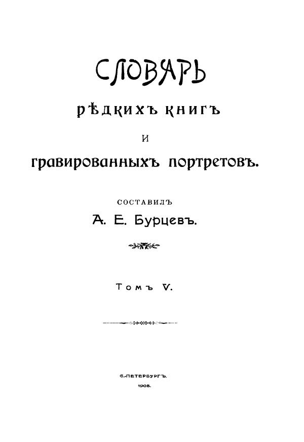 Словарь редких книг и гравированных портретов