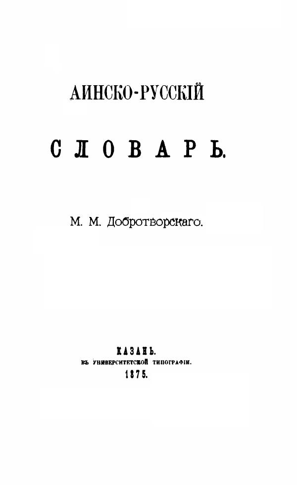 Аинско-русский словарь