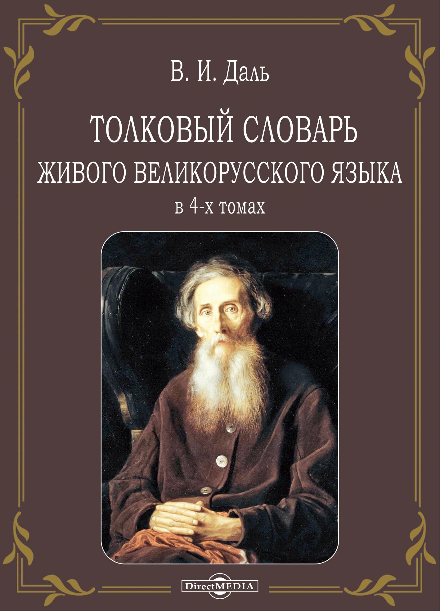 Даль В.И. Толковый словарь живого великорусского языка: В 4 т.
