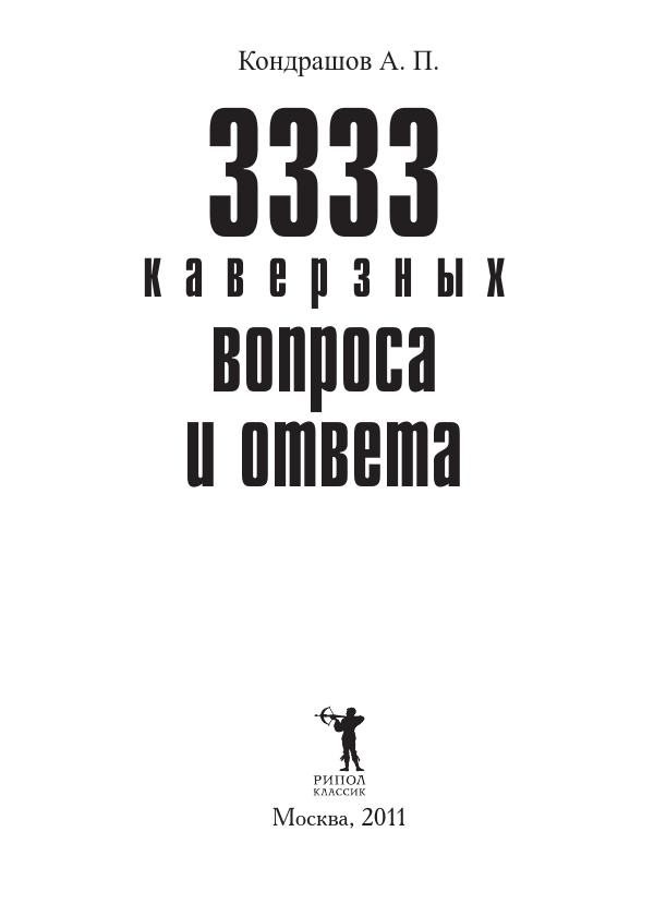 3333 каверзных вопроса и ответа