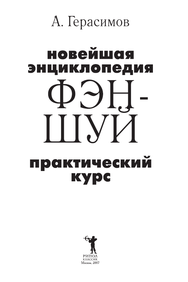 Новейшая энциклопедия фэн-шуй. Практический курс