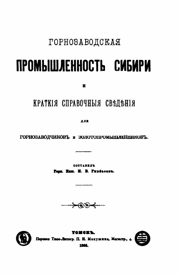Горнозаводская промышленность Сибири. Краткие справочные сведения для горнозаводчиков и золотопромышленников