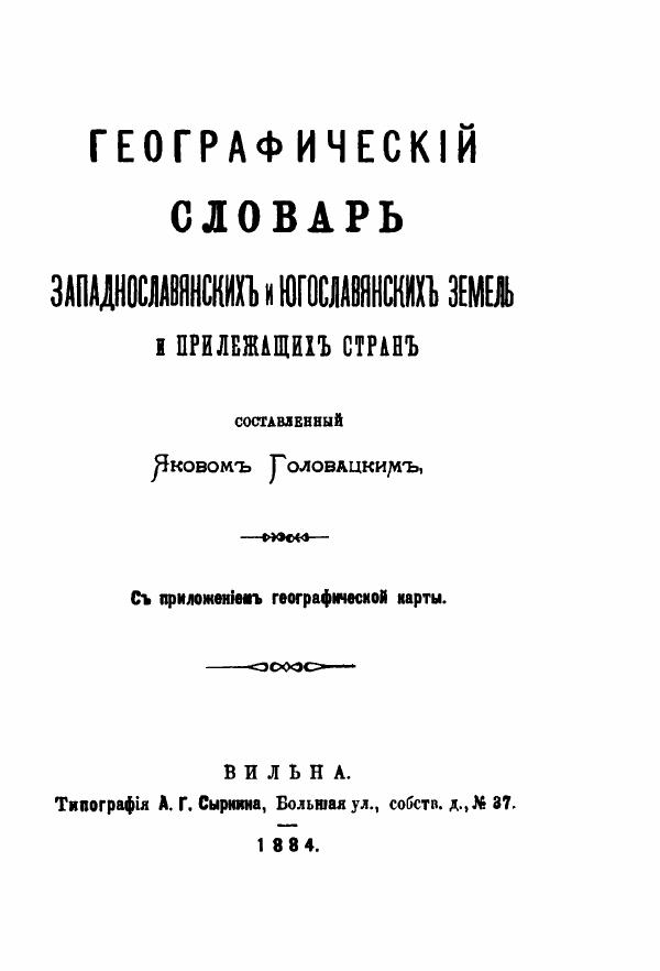 Географический словарь западнославянских и югославянских земель и прилежащих стран