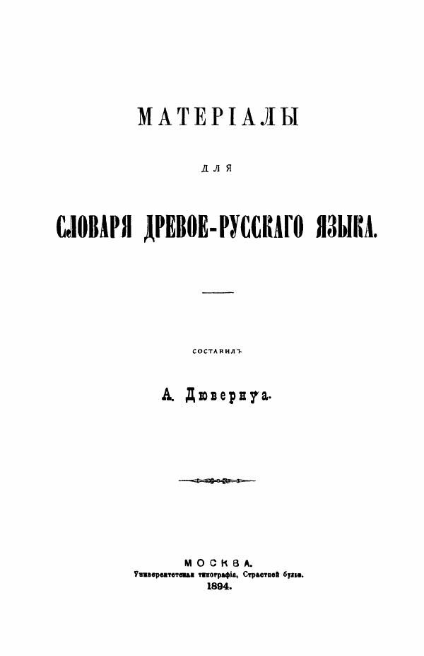 Материалы для словаря древне-русского языка