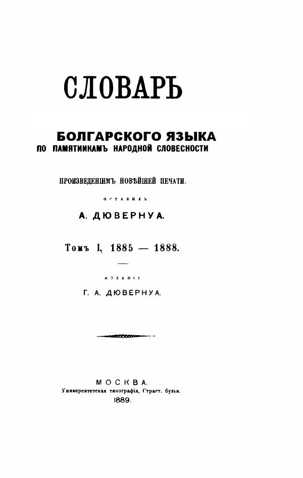 Словарь болгарского языка по памятникам народной словесности и произведениям новейшей печати А-Н